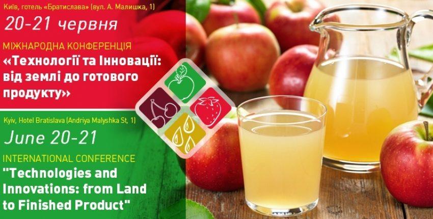Пресс-релиз: Международная конференция для отраслей садоводства и переработки «Технологии и инновации: от земли – до готового продукта»