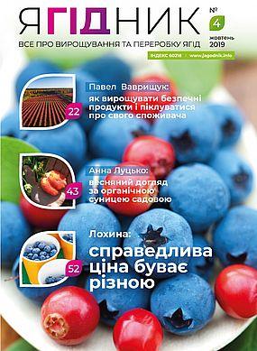 """Журнал """"Ягідник"""" №4 (15) 2019"""