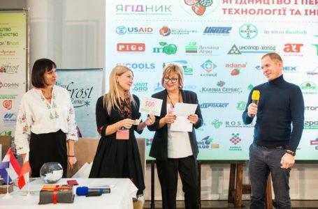 Як пройшла конференція «Технології та інновації: ягідництво і переробка» (ФОТОЗВІТ)