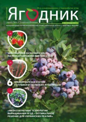 """Журнал """"Ягодник"""" №1 (3) 2017"""