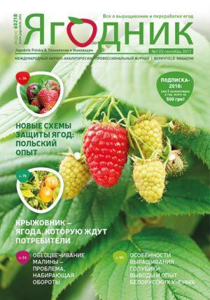 """Журнал """"Ягодник"""" №3 (5) 2017"""