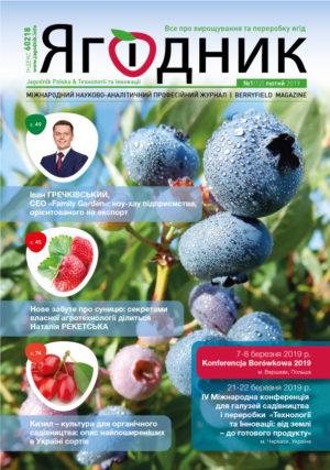 """Журнал """"Ягідник"""" №1 (12) 2019"""