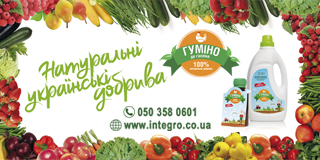 ІНТЕГРО-СД